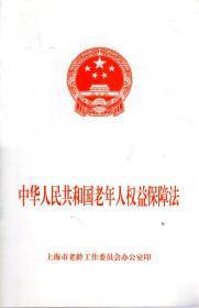 中华人民共和国老年人权益保障法