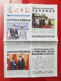 光明日报2019年10月14日。对尼泊尔进行国事访问。致信祝贺中国少年先锋队建队70周年。(16版全)