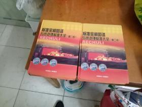 标准金相图谱与热处理标准大全(第二版)上下册全