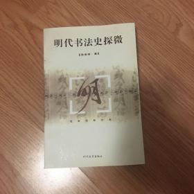 明代书法史探微(特价)