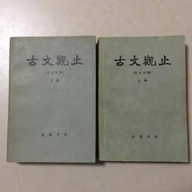 古文观止 言文对照 上下册 装帧设计 肖大毅