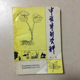 中药鉴别资料 第一集 封面设计 杨宁