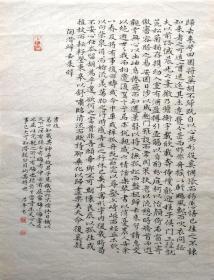 尹昌平书法《归去来兮辞》