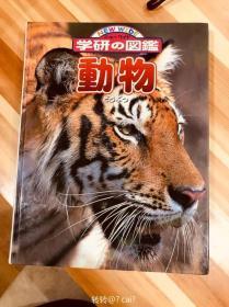 《学研的图鑑:动物》