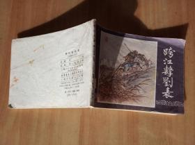 三国演义之四:跨江击刘表_1979年版