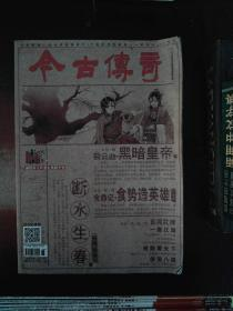 今古传奇 武侠 2019乙亥年 516
