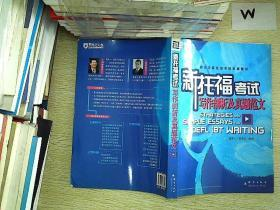 新东方·新东方新托福考试培训教材:新托福考试写作剖析及高分范文