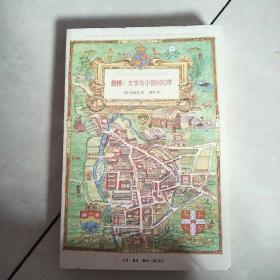 剑桥:大学与小镇800年:大学与小镇800年