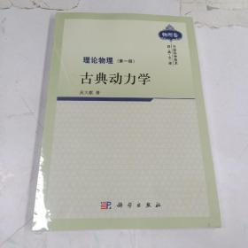 理论物理(第一册):古典动力学