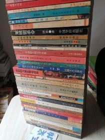 各种小说33本合售 见实物图