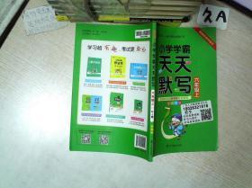 小学学霸天天默写(六年级上全彩手绘) RJ版 统编版