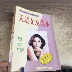 天质女友读本 : 走向完美与智慧的彼岸 B卷
