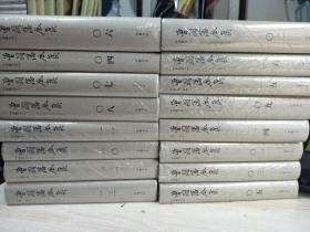 曾国藩全集 修订版(全31册) 岳麓书社