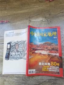 中国国家地理2007.8/杂志
