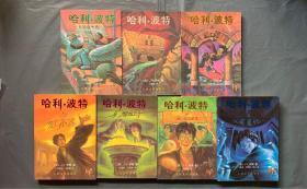 (正版,有防伪标)哈利-波特(全套7本):《哈利·波特与魔法石》《哈利·波特与密室》《哈利·波特与阿兹卡班囚徒》《哈利·波特与火焰杯》《哈利·波特与凤凰社》《哈利·波特与混血王子》《哈利·波特与死王圣器》
