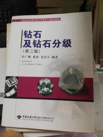 (正版5)21世纪高等教育珠宝首饰类专业规划教材:钻石及钻石分级(第2版)9787562527077
