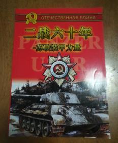 二战六十年,苏联装甲力量,原装正版实物拍摄。