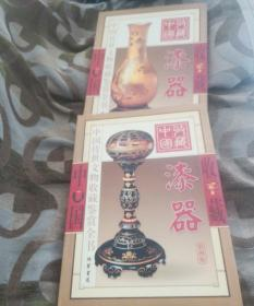 漆器(彩图版/全二册)——中国传世文物收藏鉴赏全书