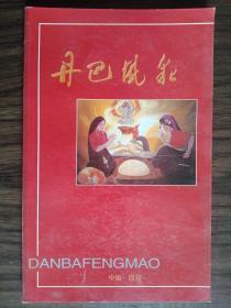 中国·四川,丹巴风貌