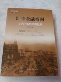 汇丰金融帝国:140年的中国故事
