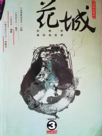 《花城》杂志2003年第三期