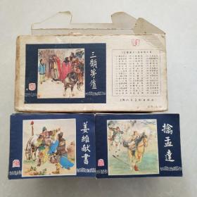 三国演义(盒装)