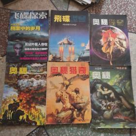 奥秘猎奇2、5册+大自然奥秘猎奇1+奥秘探奇第六辑+飞碟探奇3+飞碟探索共6本合售