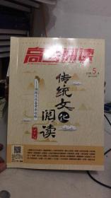 高考阅读  传统文化阅读  传统文化备考全攻略 3+2  谢伶俐  2017年底5期  重庆出版社 9787229109844