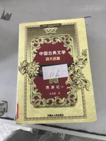 (正版3)中国古典文学四大名著——西游记(三)