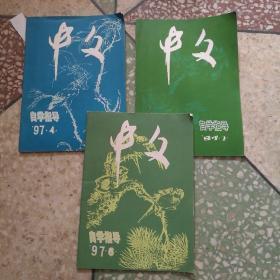 中文自学指导97年2、4、6期共3本合售