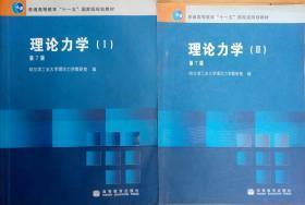 理论力学哈工大第七版I+II 两本套装  9787040266504