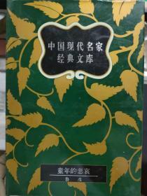 中国现代名家经典文库《童年的悲哀 鲁彦卷》秋夜、许是不至于罢、菊英的出嫁、他们恋爱了、惠泽公公、听潮的故事、旅人的心、活在人类的心里、母亲的时钟........
