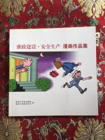 廉政建设安全生产 漫画作品集【彩色铜版纸画册】