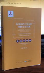 东南亚语日常词汇图解分类词典:柬埔寨语版:汉文,英文,柬埔寨文