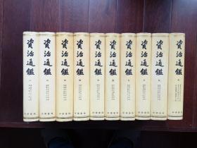 1956年版布面精装《资治通鉴》全十册(1992年重印)