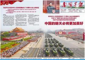 南国早报2019年10月2日国庆70周年阅兵报纸
