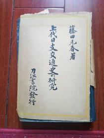 1943年(昭和18年)藤田元春著《上代日支交通史研究》精装一册厚