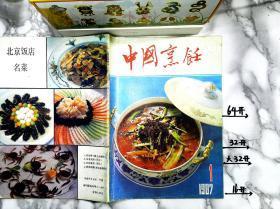 中国烹饪 1987年第1期