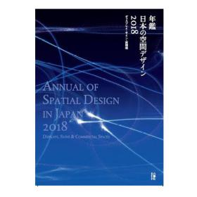 年鑑日本の空间デザイン―ディスプレイ?サイン 2018