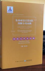 东南亚语日常词汇图解分类词典:印度尼西亚语版:汉文:英文,印度尼西亚文