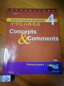 清华中学英语分级读物:中学生百科英语4