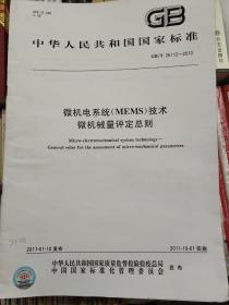 微机电系统(MEMS)技术微机械量评定总则