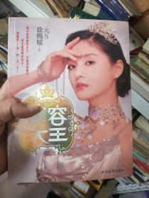 美容大王:大S徐熙媛