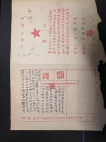 新民主主义青年团 (中国共产主义青年团)入团申请书