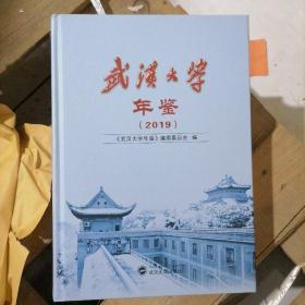 武汉大学年鉴2019