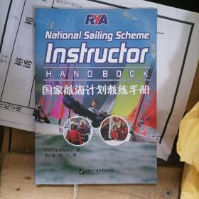 国家航海计划教练手册