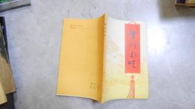 津门小吃(美品)W4