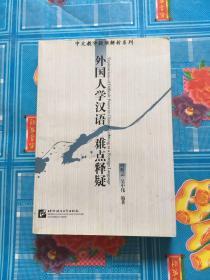 中文教学疑难解析系列:外国人学汉语难点释疑