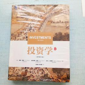 投资学(原书第10版) [AE----17]