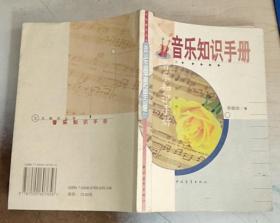 正版  音乐知识手册 99年印 7500607652
